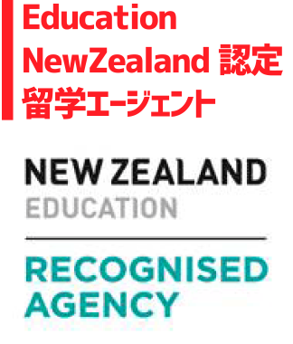 Education NewZealand認定留学エージジェント